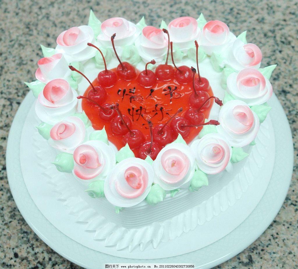 情人节快乐蛋糕图片