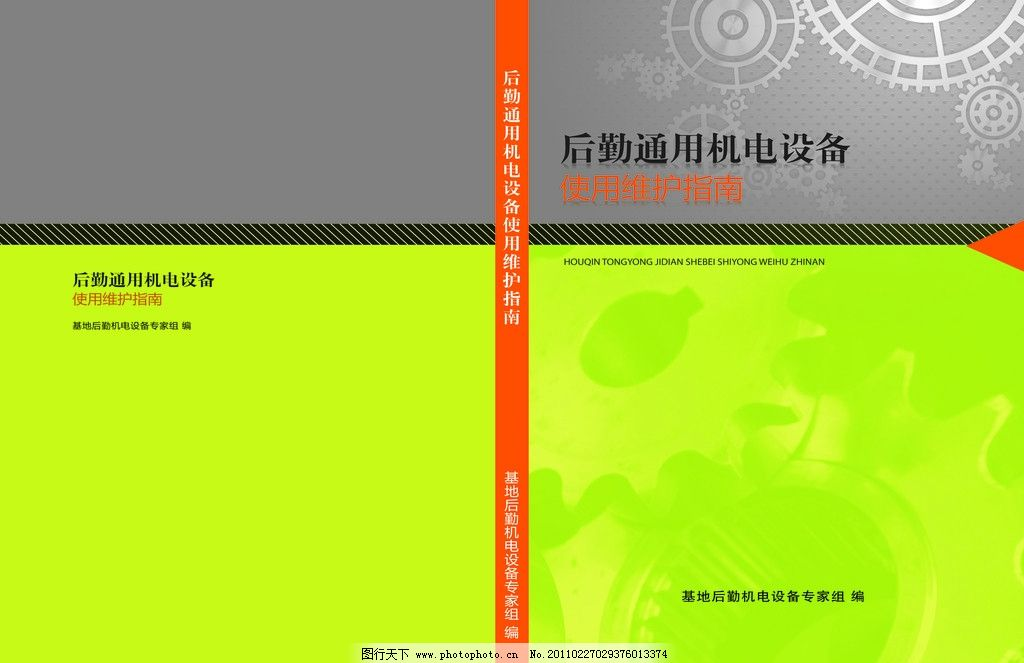 机电设备使用维护指南 淡黄色 灰色 齿轮 橘红色 画册模板 画册设计