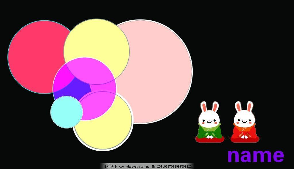 名片 圆 炫彩 小兔子 可爱素材 名片素材 名片设计 广告设计模板