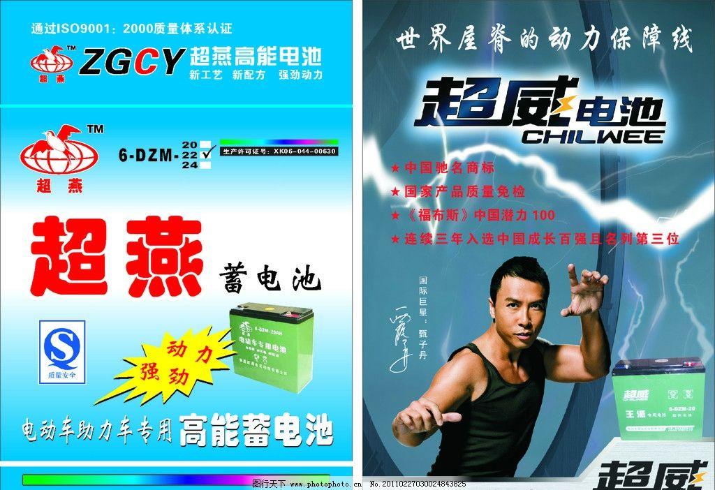 超威 超燕电池 超威电池 蓄电池 电池 超燕标志 甄子丹 海报设计 广告