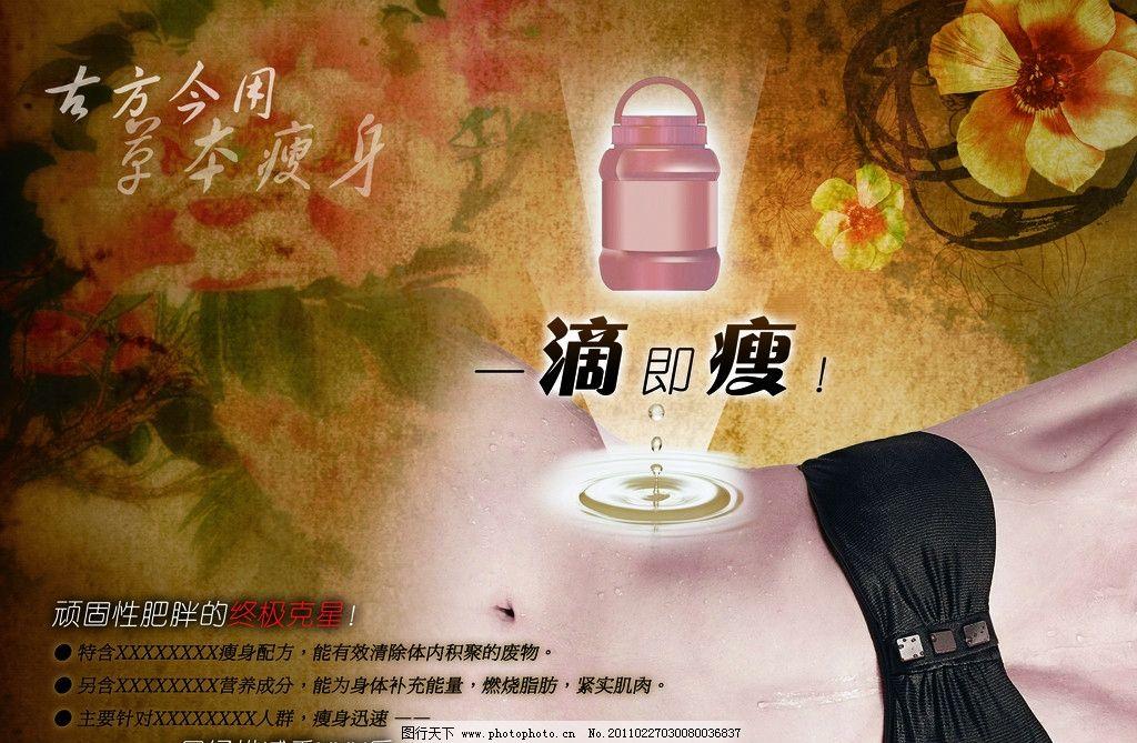 瘦身产品广告设计模板图片_海报设计_广告设计_图行