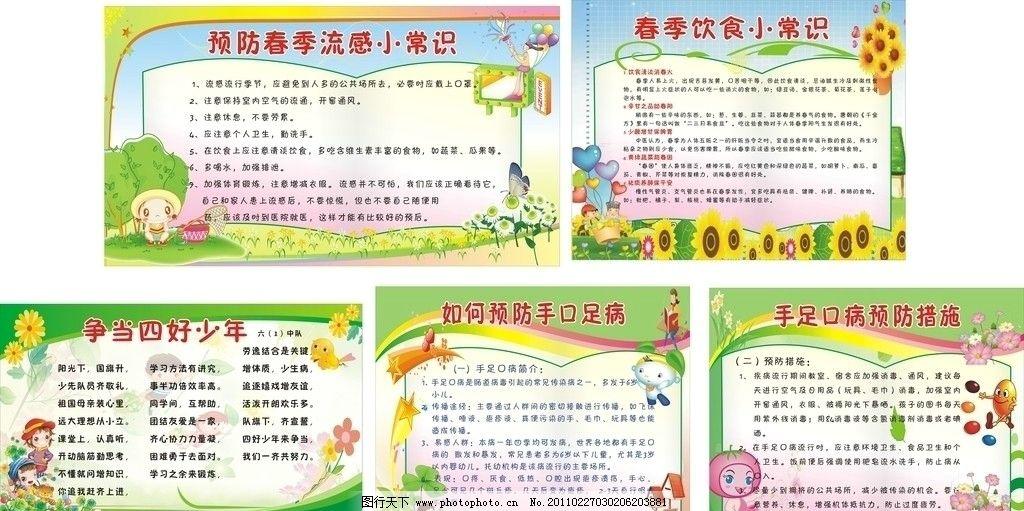 预防手足口病宣传栏 预防春季流感小常识 争当四好少年 春季饮食小
