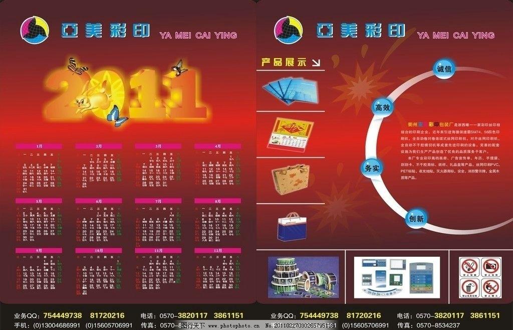 2011 兔 标志 日历 2011年年历 2011年挂历      环 按扭 矢量图 鲜艳