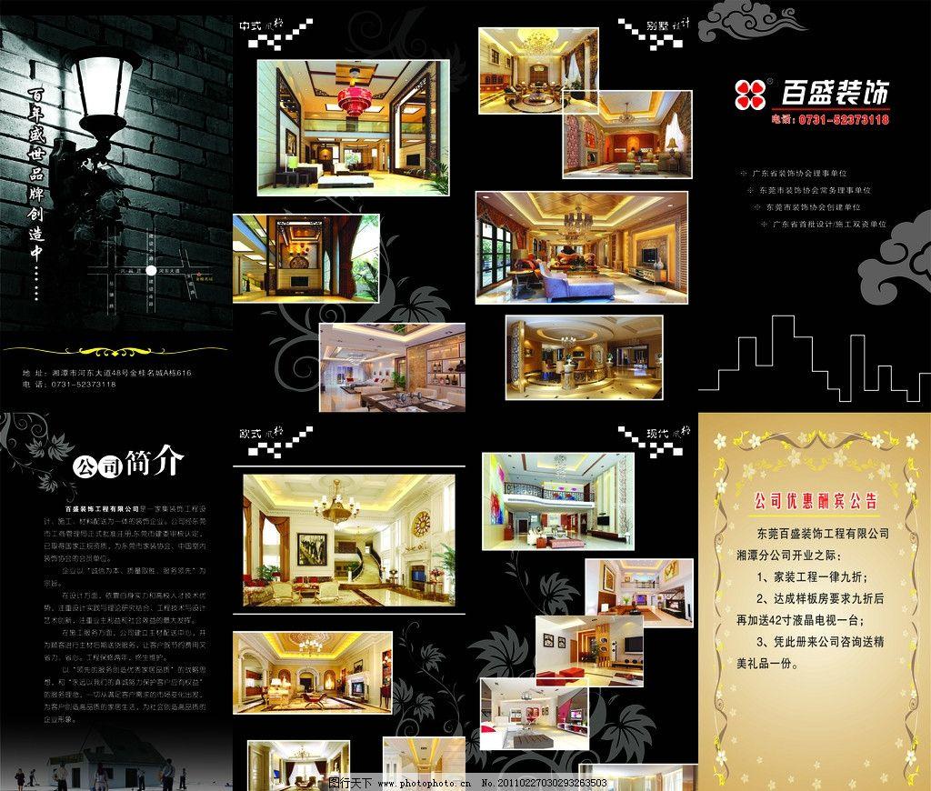 装饰 公司 dm 宣传单 实景图        郎头      流程 dm设计 dm宣传单