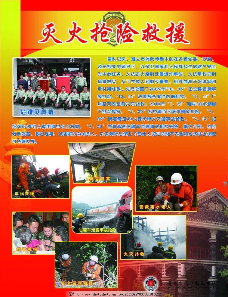 消防展板 灭火抢险救援 人物 消防标志 psd分层素材 源文件 150dpi