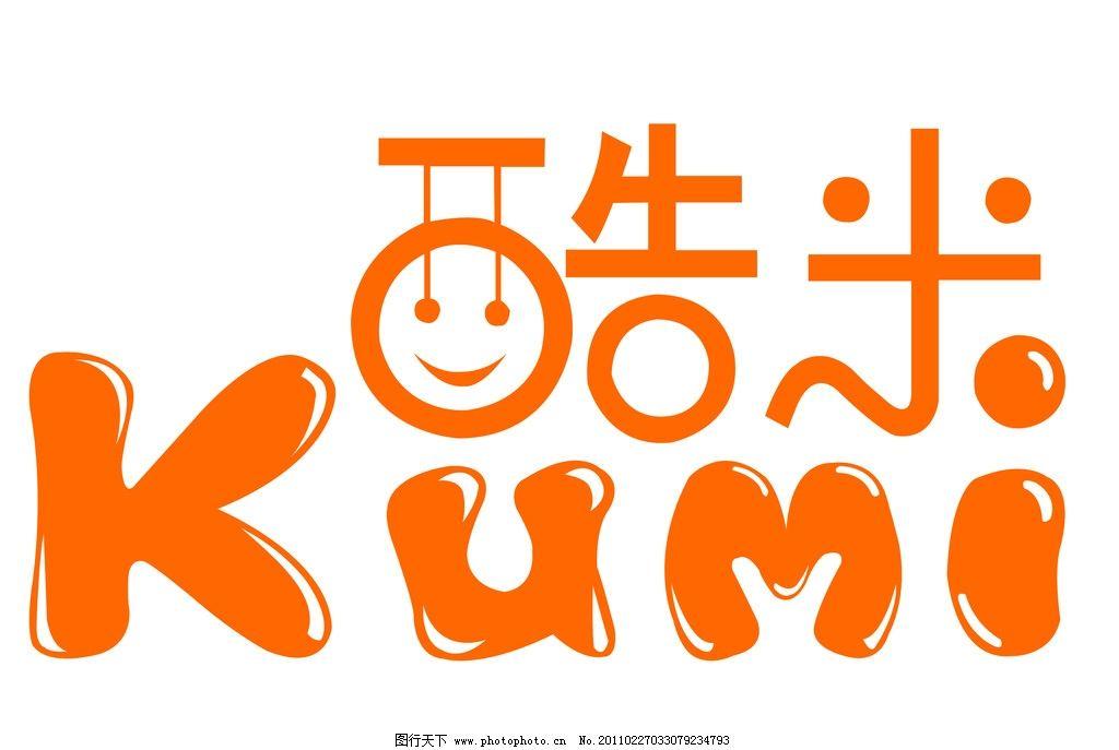 酷米 酷米字logo psd分层素材 源文件 300dpi psd