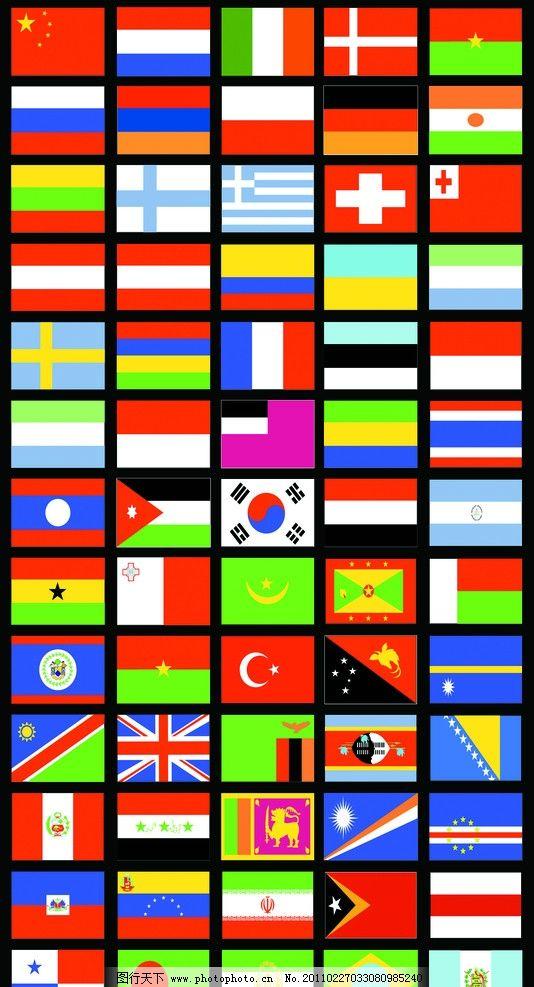 各国国旗 中国 韩国 意大利 美国 源文件