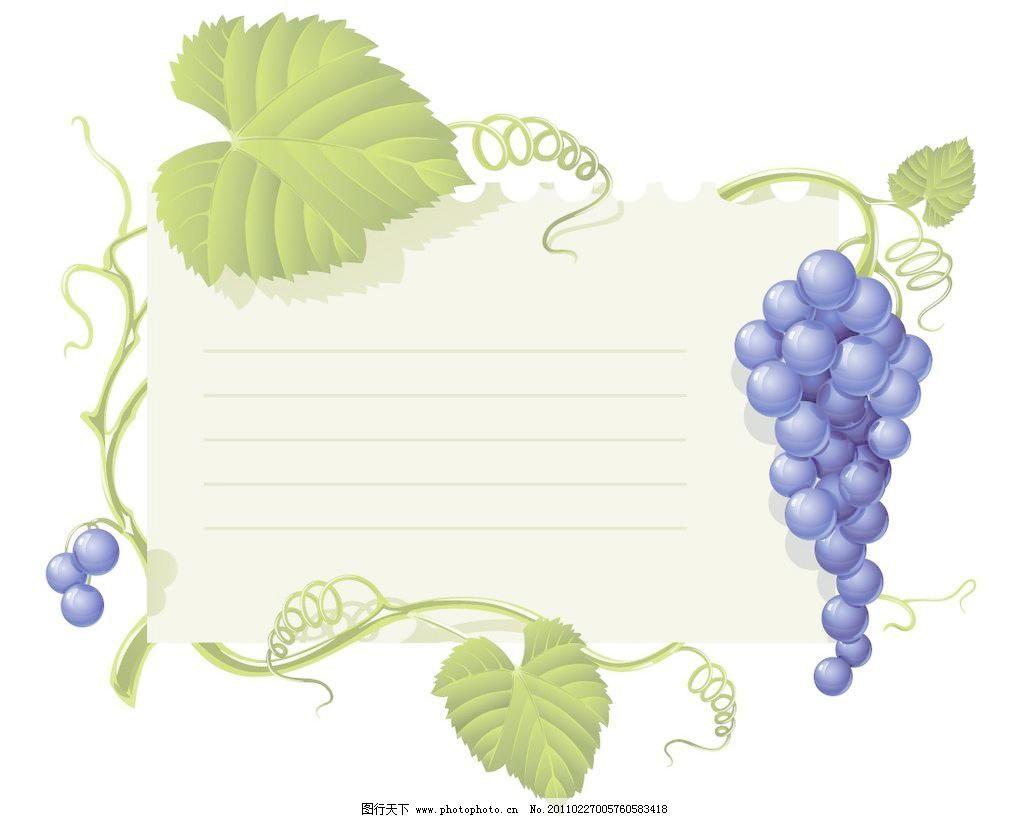 葡萄酒 卡片 纸张 信纸 红酒 美酒 葡萄叶 边框 花边 花纹 矢量 素材