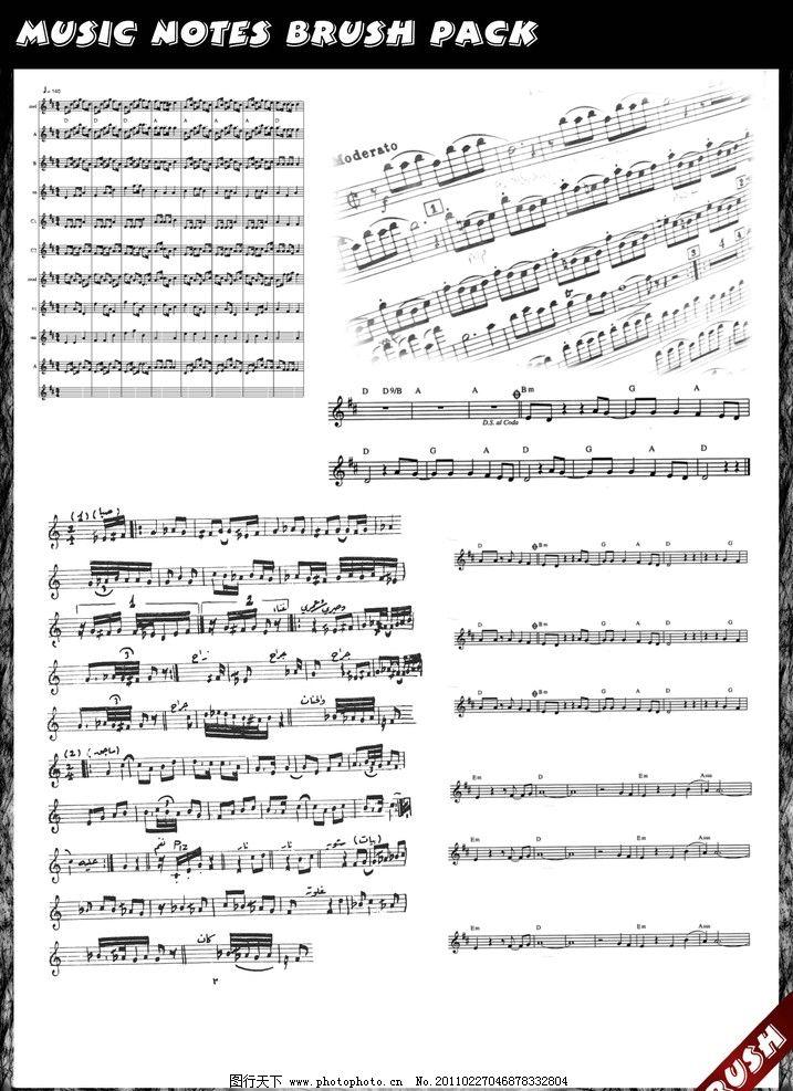 音符笔刷 音乐 乐器 五线谱 吉他 小提琴 音响 光碟 录音带