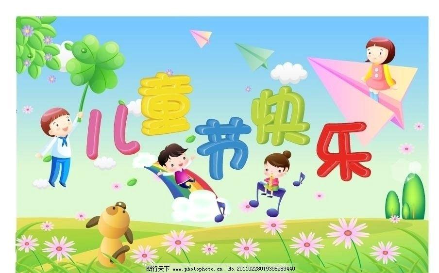 儿童节 儿童节快乐 纸飞机 卡通小女孩子 小男孩 六一节 节日素材