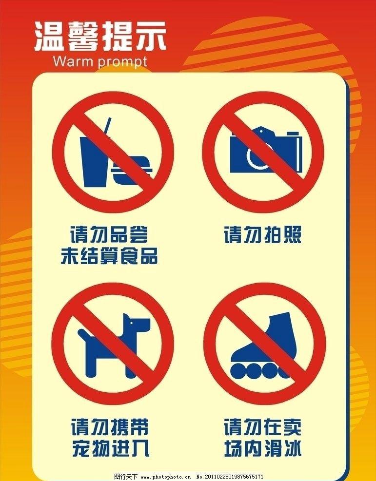 禁止标识 温馨提示 超市 矢量 标识牌 禁止拍照 禁止带宠物 标识标志