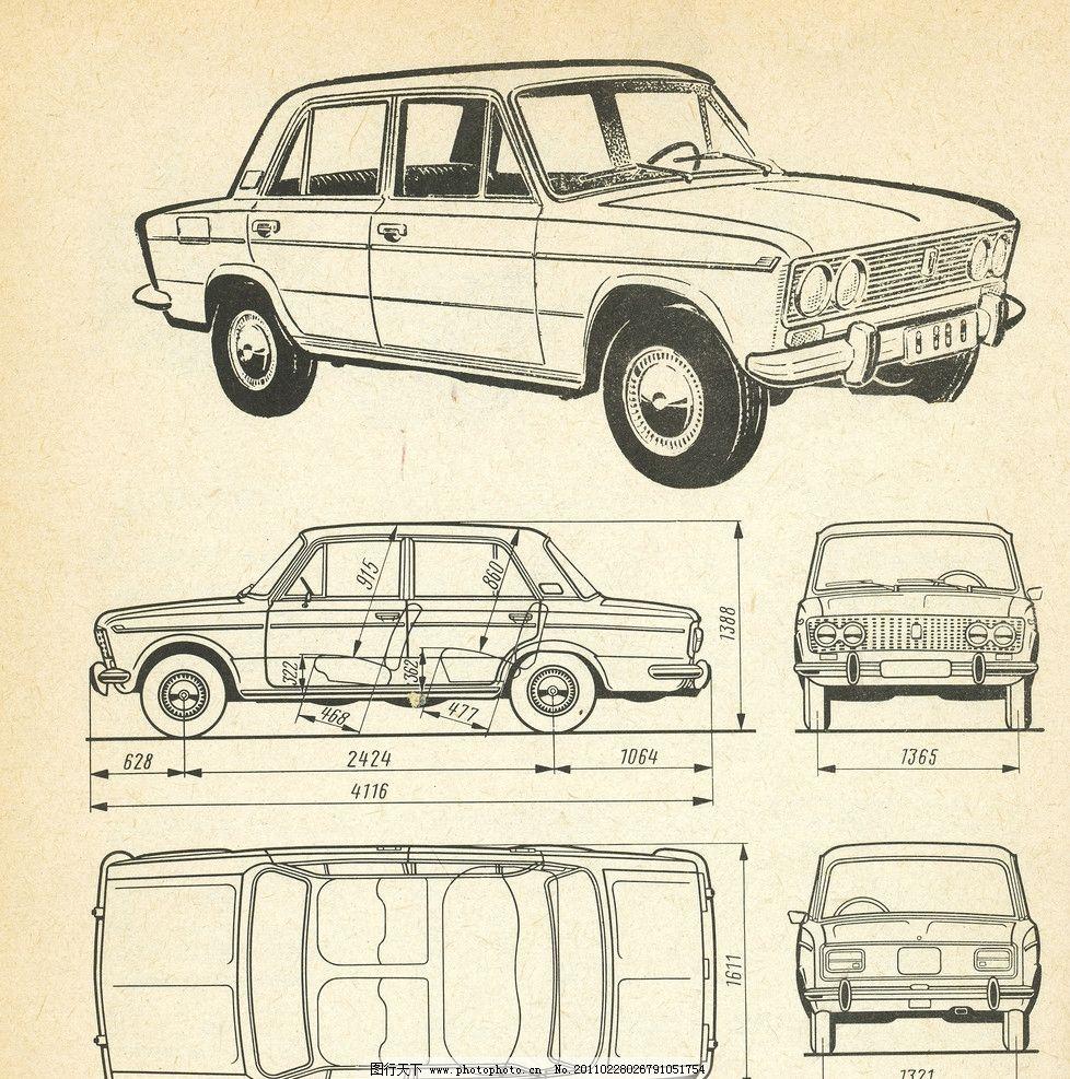 汽车画稿 老汽车 设计图纸 手绘 泛黄 旧纸 尺寸 四视图