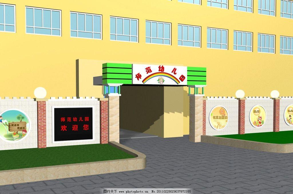 幼儿园门头设计图片