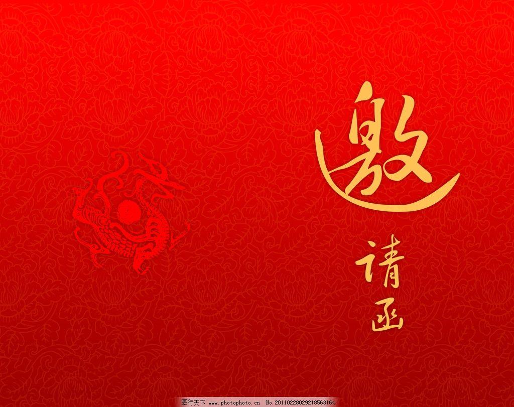 请帖 邀请函 花纹 底纹 龙纹 红色背景 请帖设计 广告设计模板 源文件