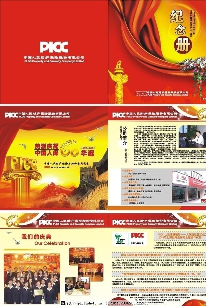 人民财产保险 喜庆 60华诞          企业 企业宣传 纪念册 册子 矢量