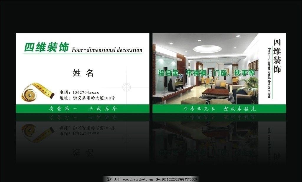 装饰装修公司名片 装饰 装修公司 名片 名片卡片 广告设计 矢量 cdr