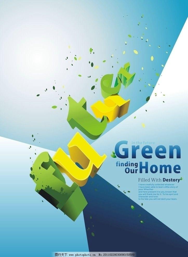 环保公益海报 清新 蓝色 背景 招贴 海报设计 广告设计 矢量