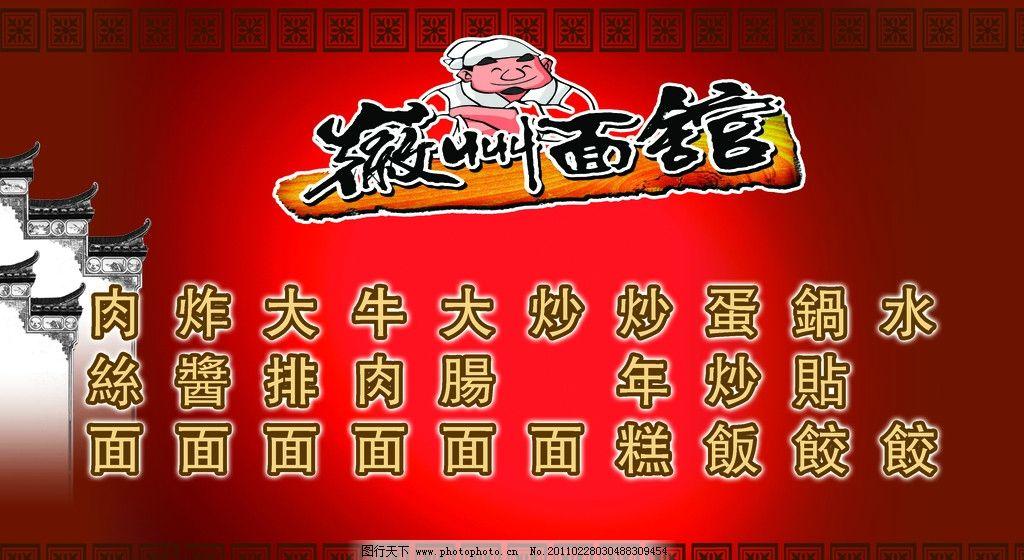 徽州面馆 面馆菜牌 徽派建筑 卡通人物 花纹 花边 红色背景 广告设计