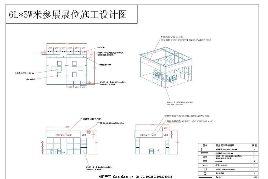 60平米展会设计 展会设计图 展会图 展会施工图 展会布置图 参展设计
