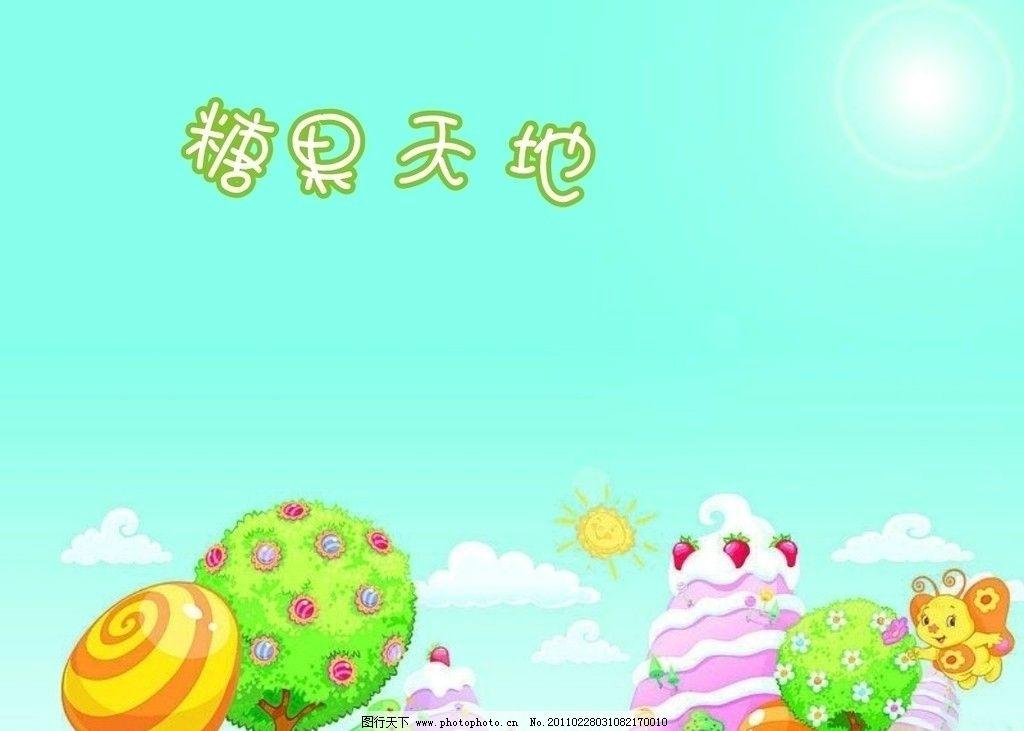 糖果天地 蓝天 白云 太阳 矢量糖果 蓝色背景 其他设计 广告设计 矢量