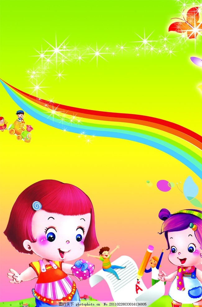 幼儿园素材 彩色背景星光 蝴蝶 可爱的卡通小孩 小可爱 psd分层素材