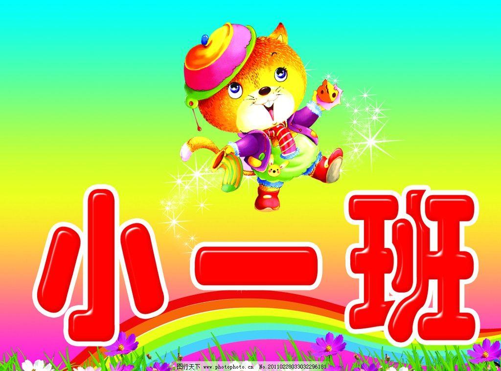 幼儿园牌 彩色背景 幼儿园素材 彩虹 鲜花草地 可爱的卡通小熊 好看的