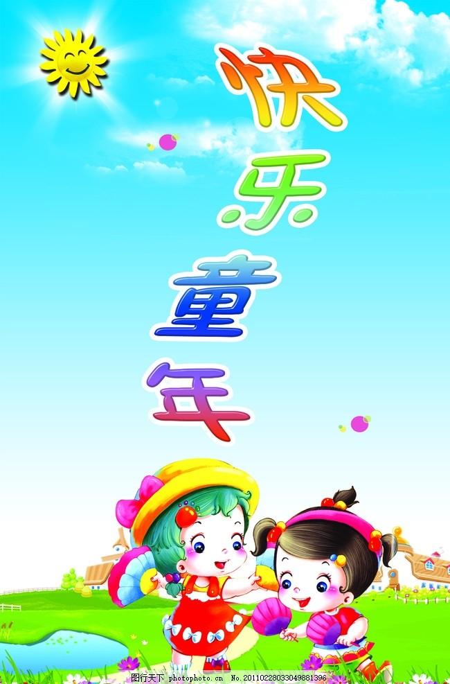 快乐童年 蓝天草地鲜花 卡通太阳 可爱的卡通小孩 小孩 小房子 幼儿园