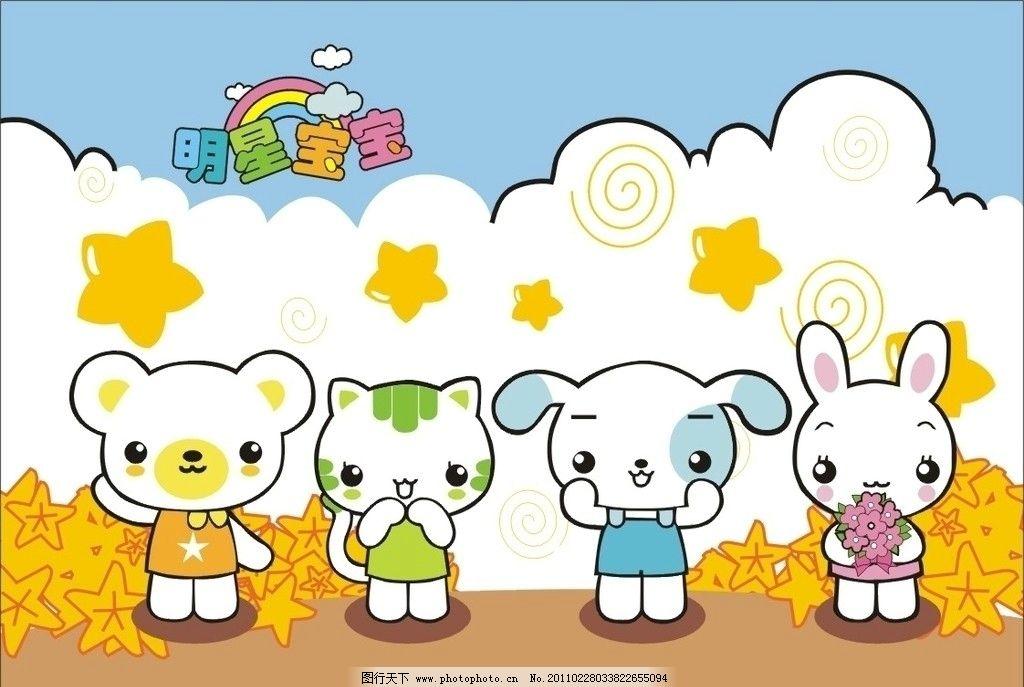卡通宝宝 小熊 小猫 小狗 小兔 卡通 矢量 矢量素材 其他矢量 cdr