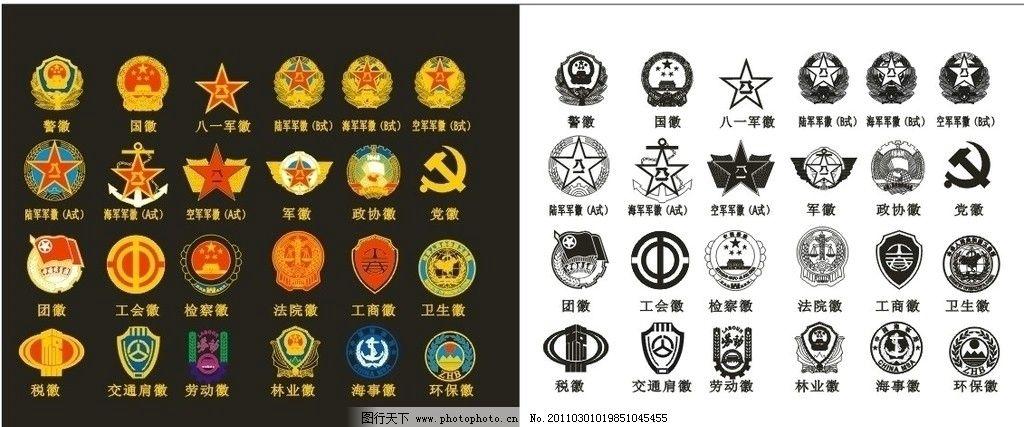 徽标大全 全套徽标 标志 警徽 国徽 八一 八一军徽 陆军军徽