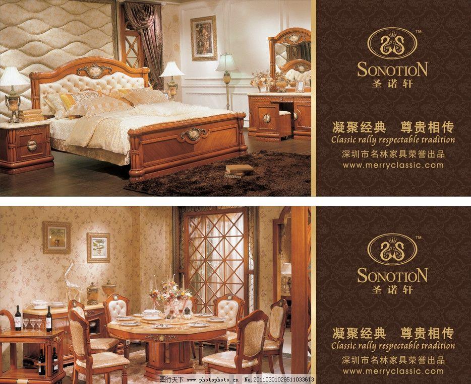 名林家具 深圳名林 圣诺轩 家具 经典家具 红木家具 古典家具 广告