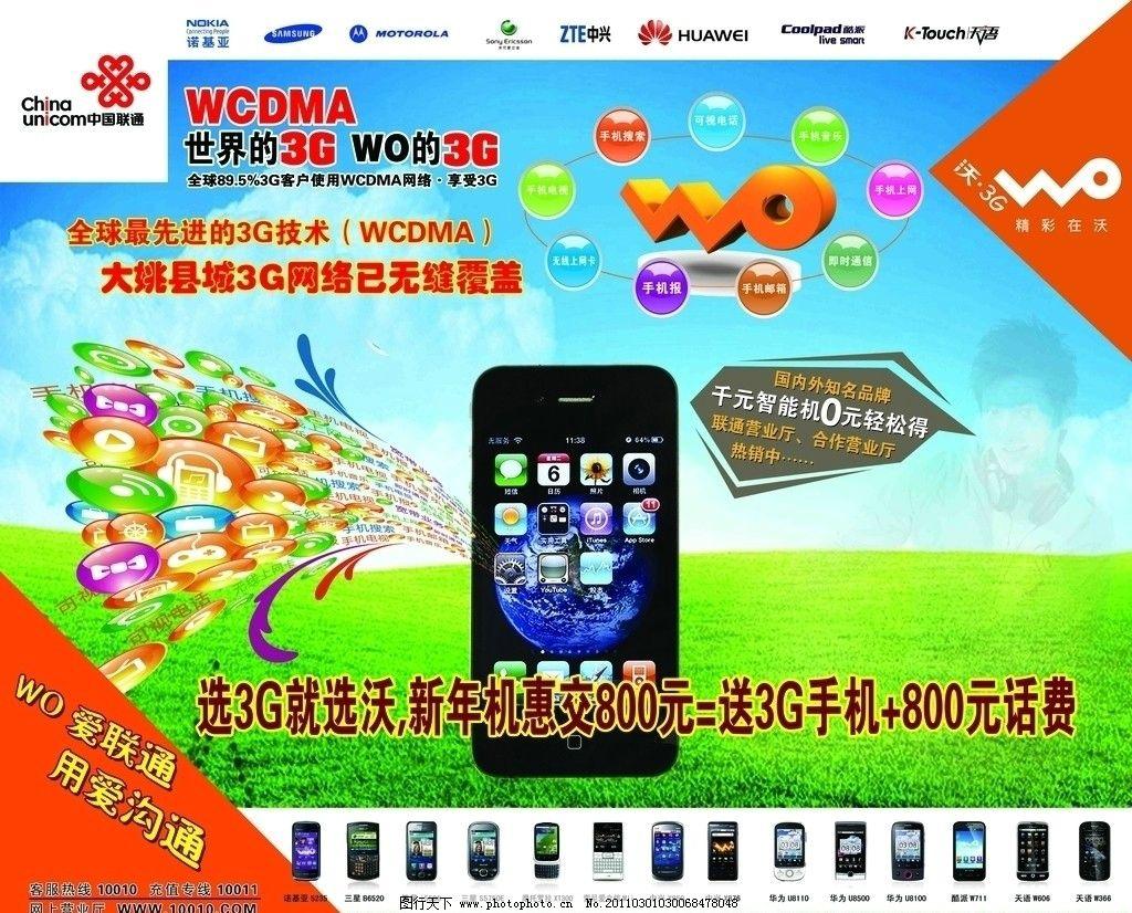 3g手机 联通标识 展板 背景 苹果手机 蓝天白云 绿草地 cdma 手机电视