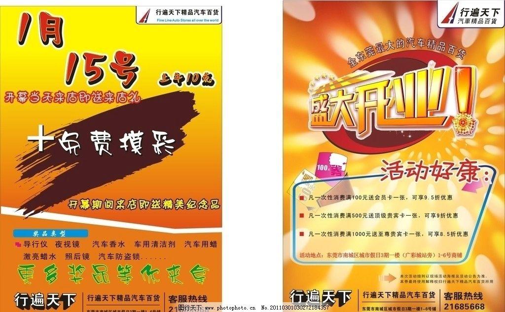 设计图库 淘宝电商 节日促销    上传: 2011-3-1 大小: 9 mb 格式