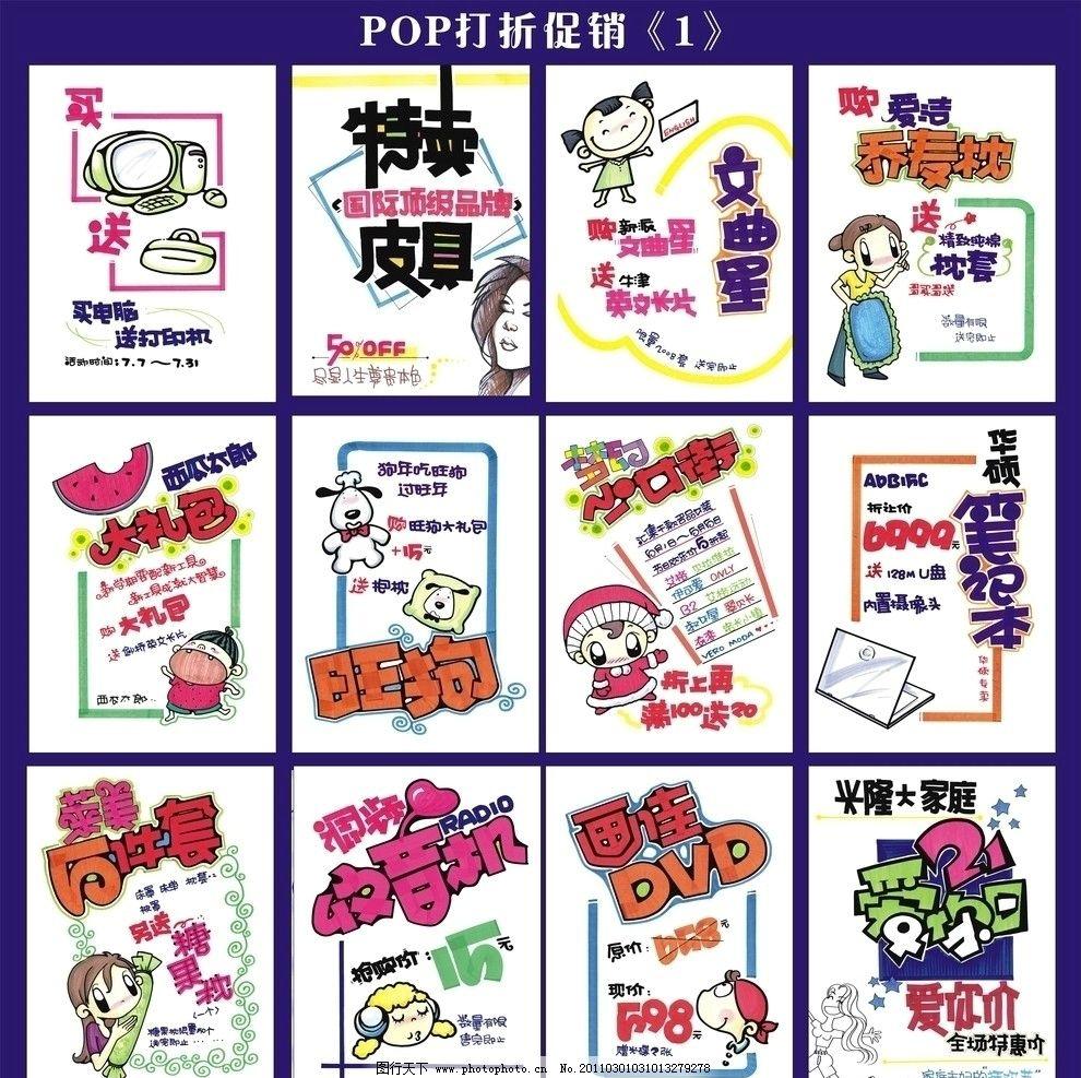 pop手绘字体 pop 卡通人物 手绘 特价 特卖皮具 枕头女孩 收音机