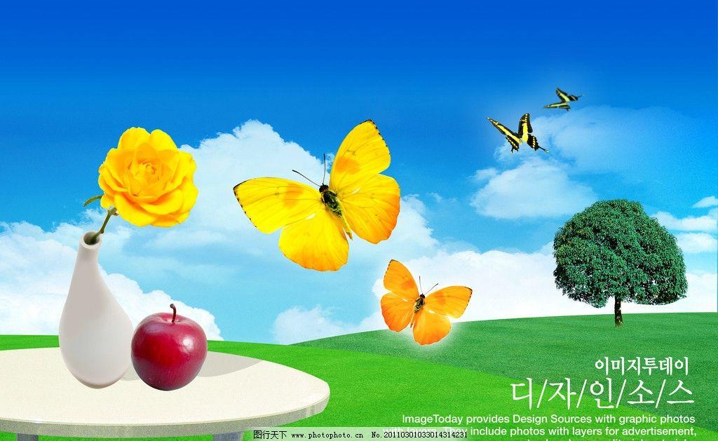 风景 鲜花 蝴蝶 大树 草地 英文字母 花瓶 苹果 桌子 psd 分层素材