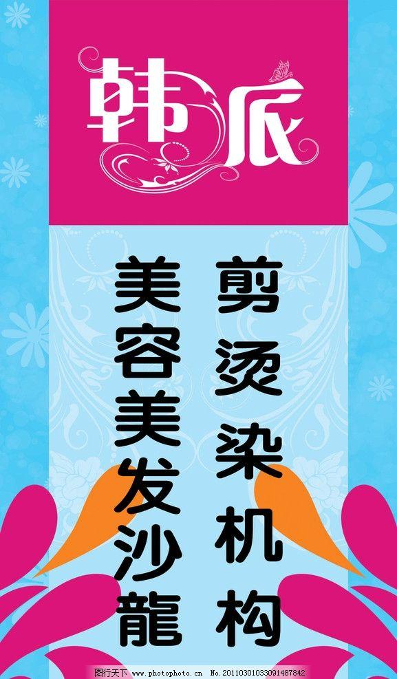 韩派 韩派字体 韩流 韩国 潮流 时尚 创意 发型 发型设计 造型 灯箱