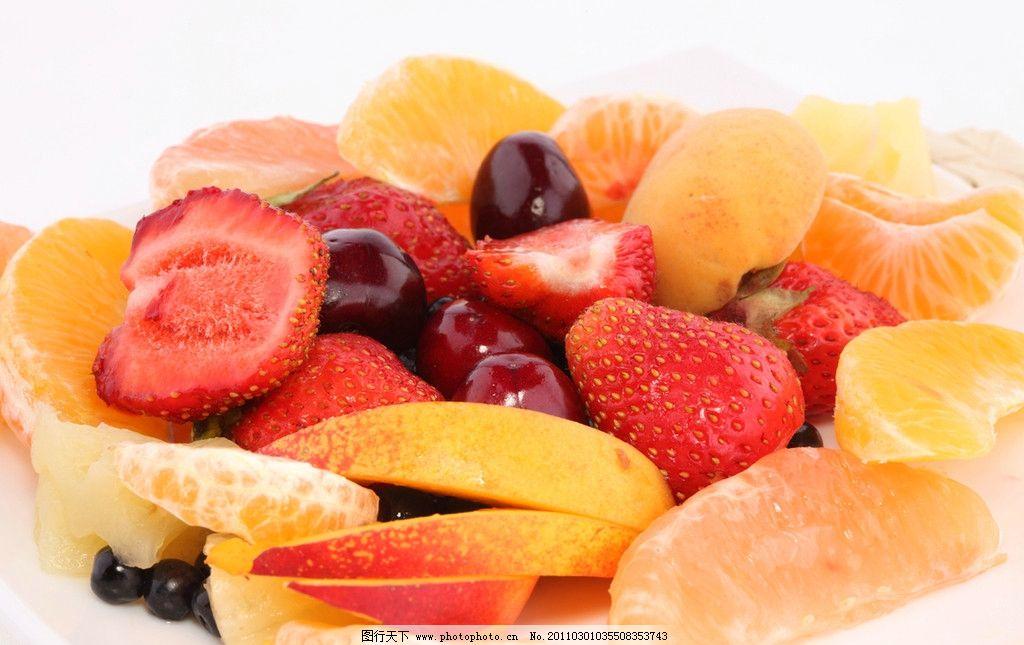 水果拼盘 新鲜水果 草莓 柠檬 苹果 樱桃 桔子 蔬菜 水果高清图片