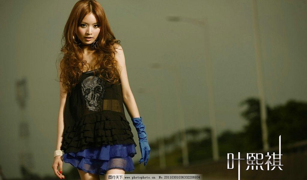 叶熙祺 女人 可爱 写真 美女 女 清纯 时尚 性感 壁纸 高清 人物图库