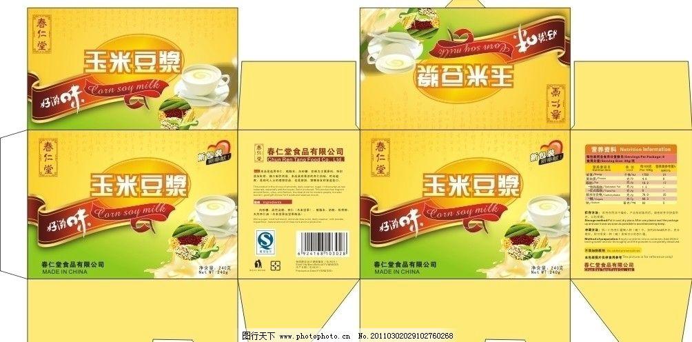 玉米豆浆包装 好滋味玉米豆浆包装 奶茶 牛奶 杯子 矢量