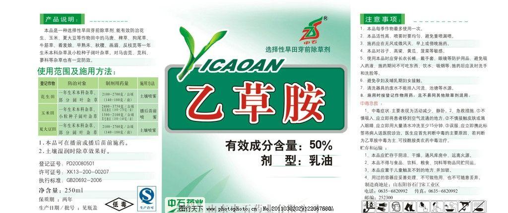 乙草胺 除草剂 农药 广告设计模板 源文件 矢量