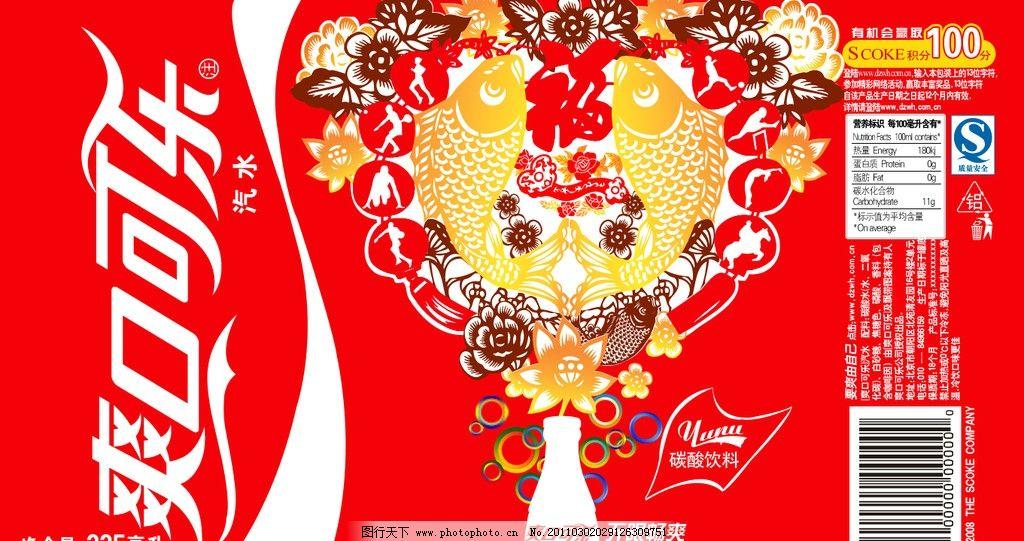 爽口可乐 饮料包装 碳酸饮料 彩色环 鲤鱼 运动造型 花朵 条形码