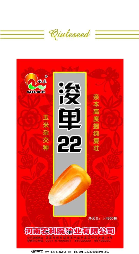 优良品种包装 广告 玉米 种子 玉米粒 红色背景 连年有余 传统