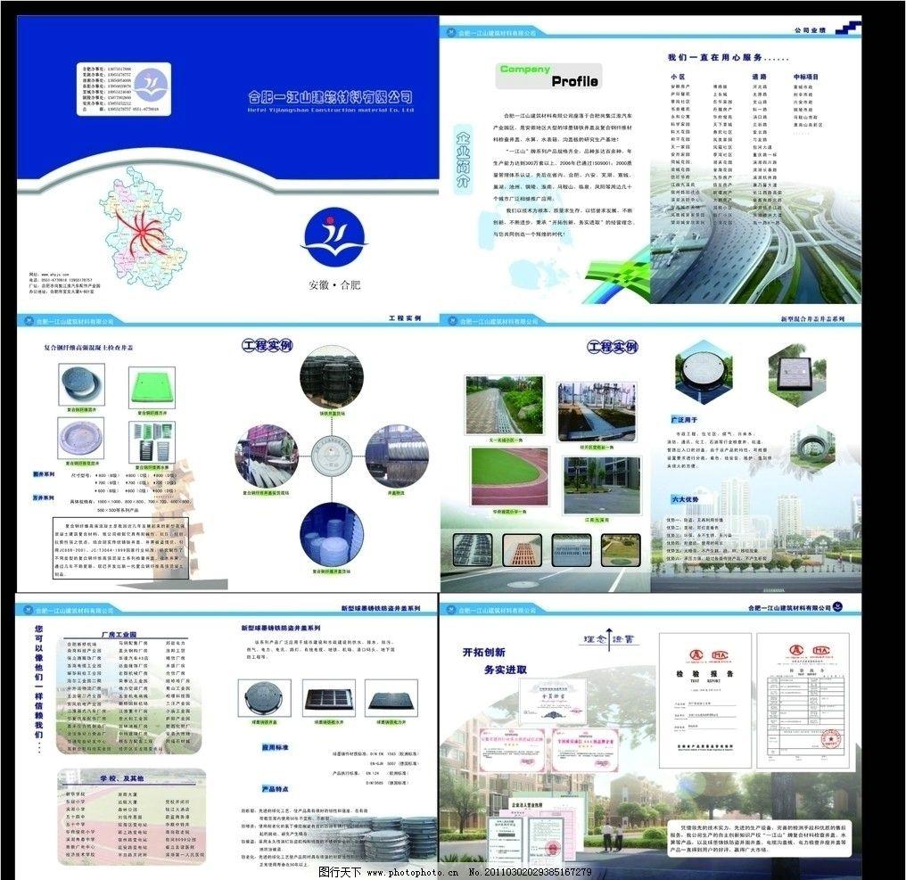 一江山建筑材料公司图片_画册设计_广告设计_图行天下
