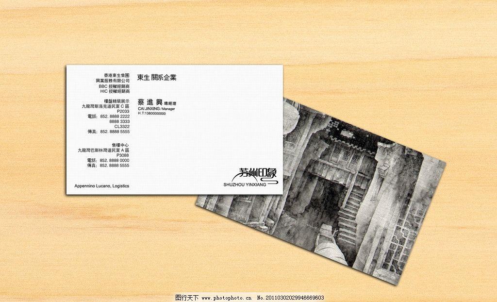 地产名片 名片版式 苏州印象 小镇剪影 黑白画 水乡风景 简约名片