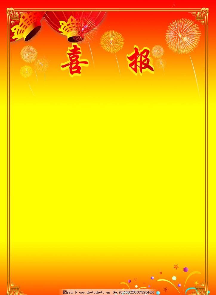 喜报 黄色背景 招聘 灯笼 烟花 边框 花边 展板背景 广告设计模板