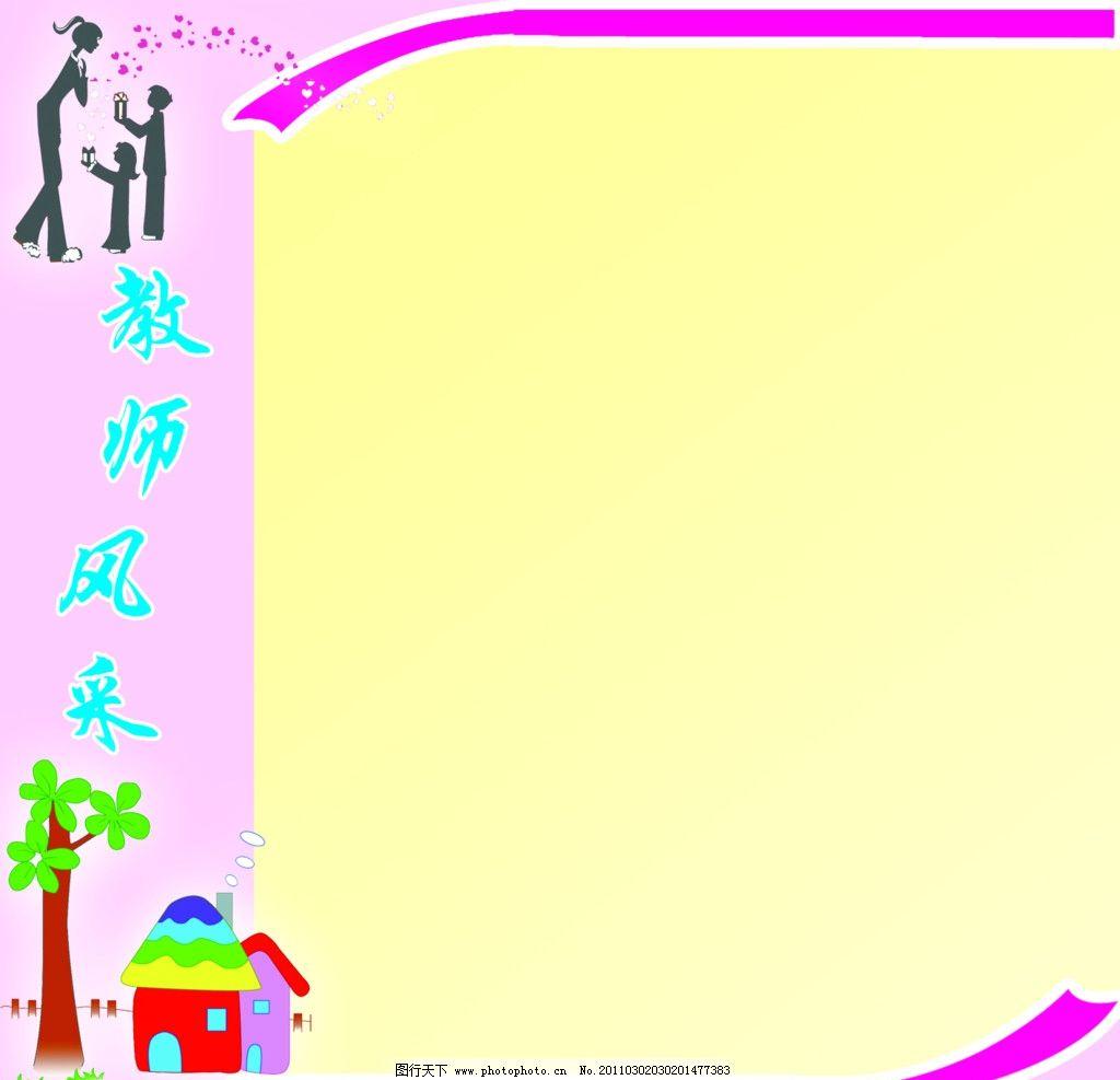 幼儿园教师风采卡纸做的边框