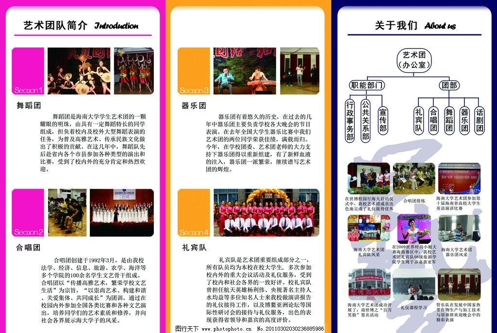 艺术团 三折页 艺 合唱 礼仪 声乐 舞蹈 dm宣传单 广告设计模板 源