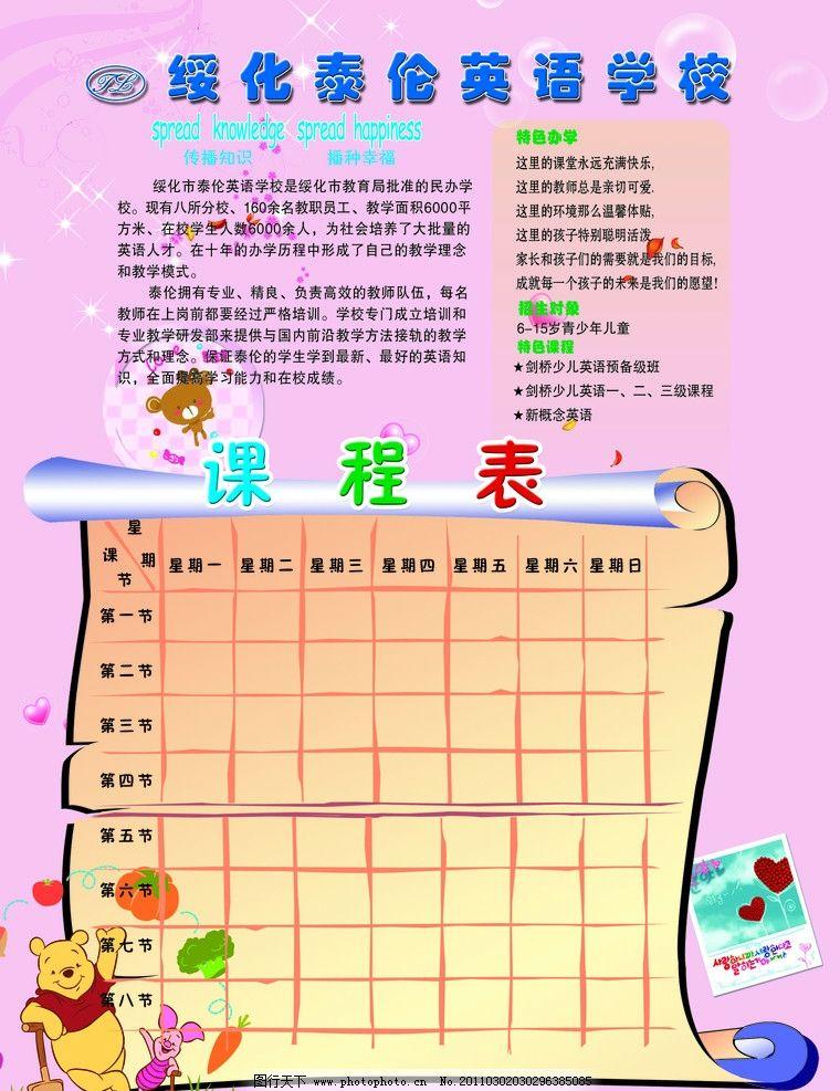 学校彩页图片_展板模板