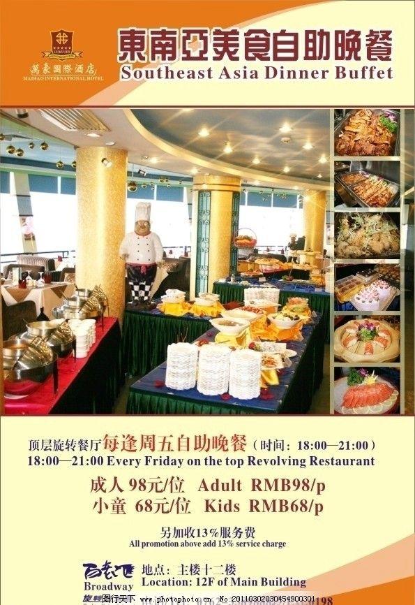 西餐自助餐 自助餐 美味佳肴 美食 东南亚美食自助餐 海报设计 海报