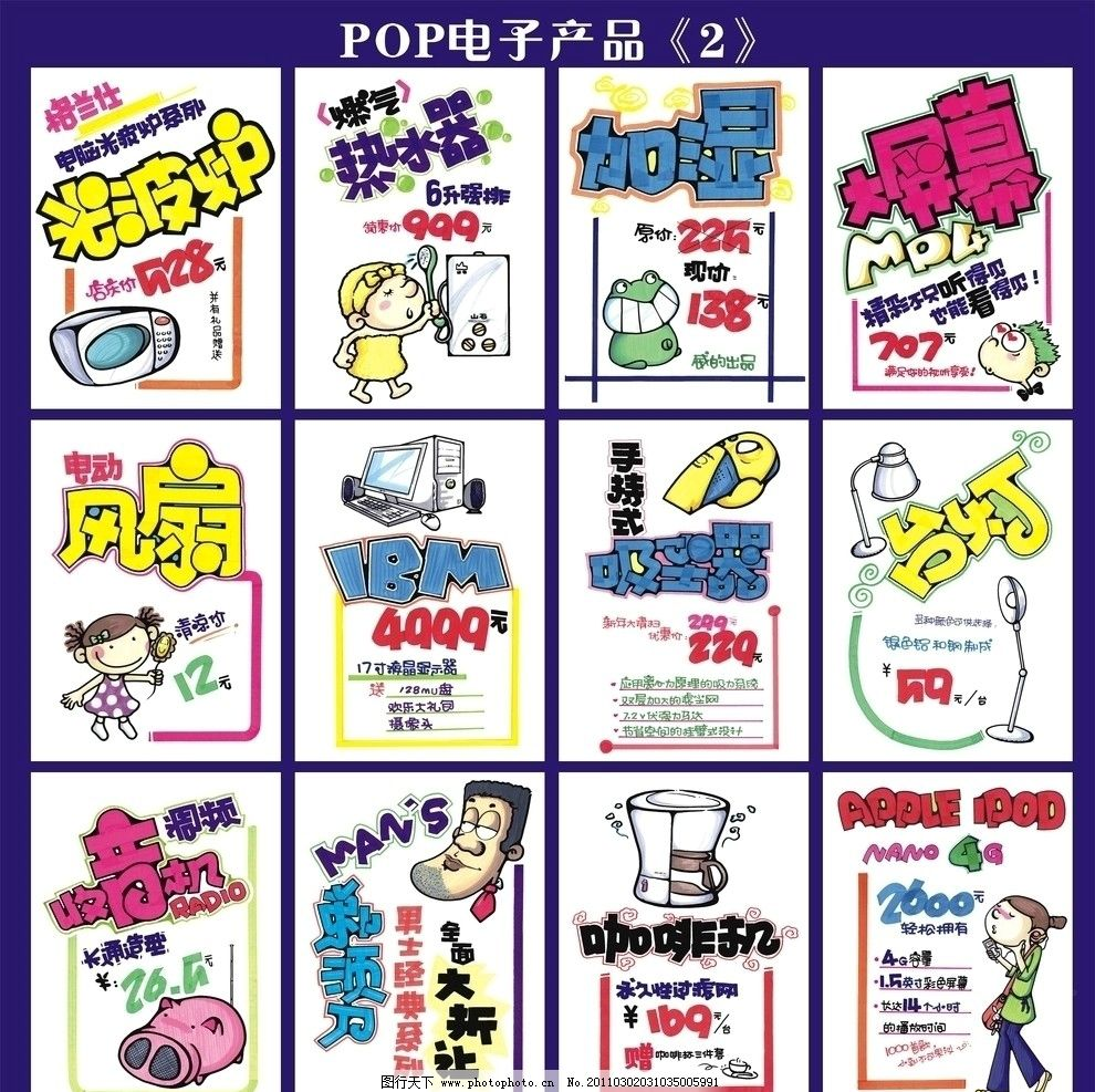 pop手绘字体图片_其他_广告设计_图行天下图库