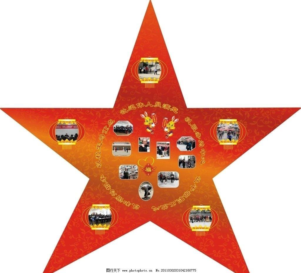 五角星 喜庆 漂亮花纹 背景 灯笼 其他设计 广告设计 矢量 cdr